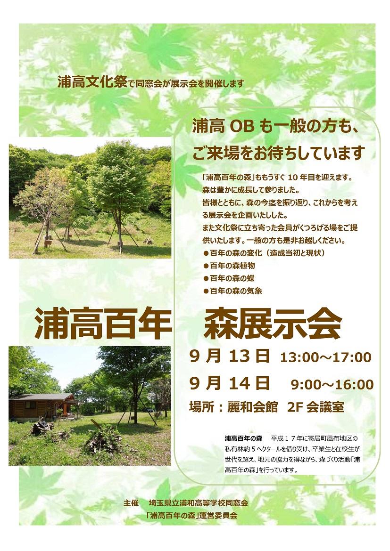 百年の森パンフ green (1)