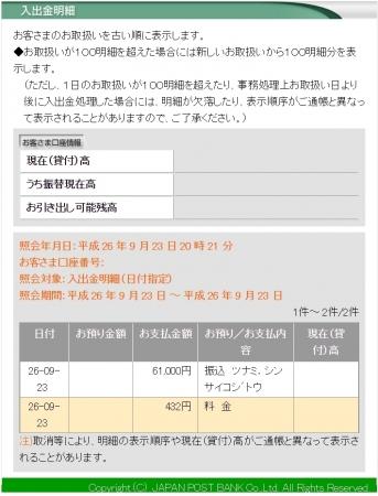 iwatenomanabi.jpg
