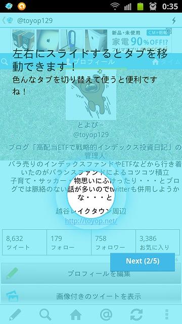 TwitPane(ついっとぺーん)2