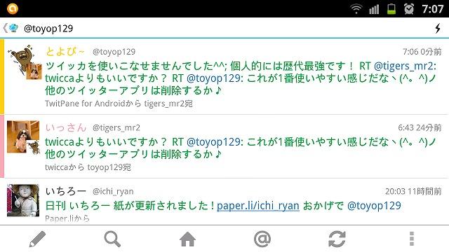 TwitPane(ついっとぺーん)9