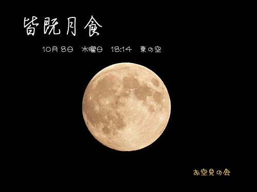 20141008 皆既月食