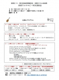 前橋祭コンサート