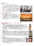 前橋祭コンサート2