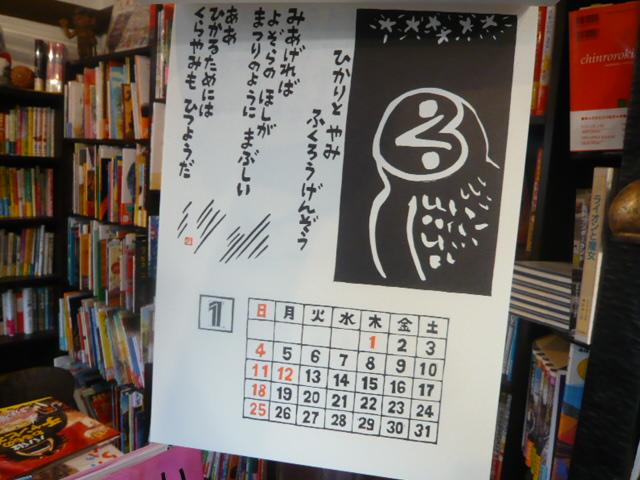 のはらうたカレンダー2015(1月)