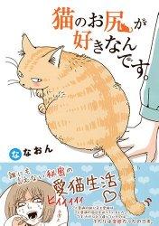 amazon「猫のお尻が好きなんです。」