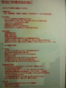 A thinking Tsukimisou.*-レシピ5 11