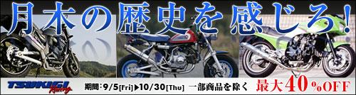 20140905_tukigi_500_134.jpg