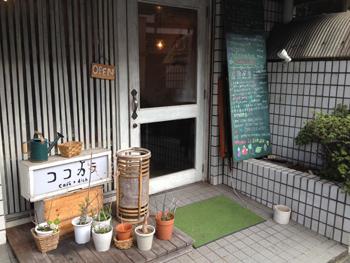 140404 ココカラcafe+dish_1