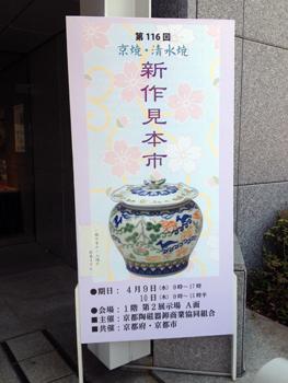 140410 清水焼見本市