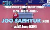 馬龍VS朱世赫(高画質)アジア大会2014