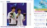 丹羽/松平組が卓球男子複で銅メダル