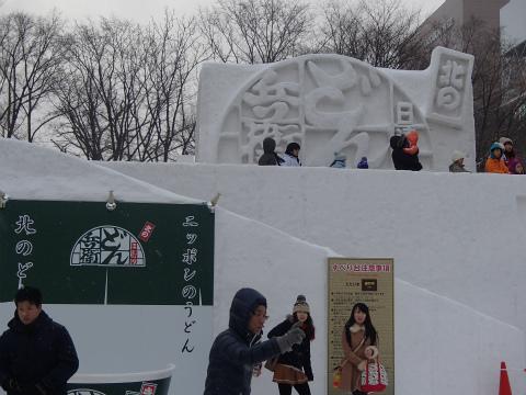 140210雪祭り07