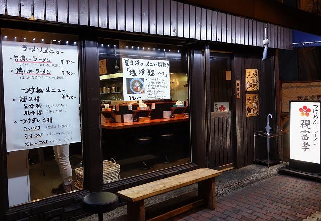0816-oyafukou-002-S.jpg
