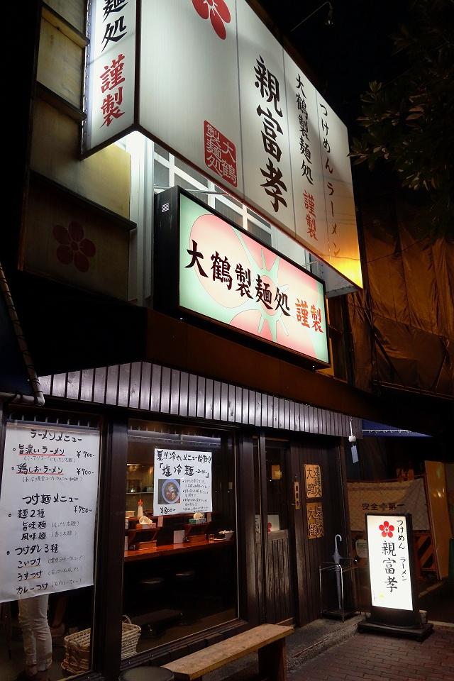 0816-oyafukou-014-S.jpg