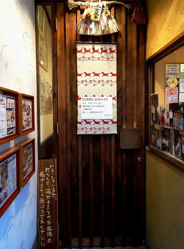 0821-tomikura-003-S.jpg