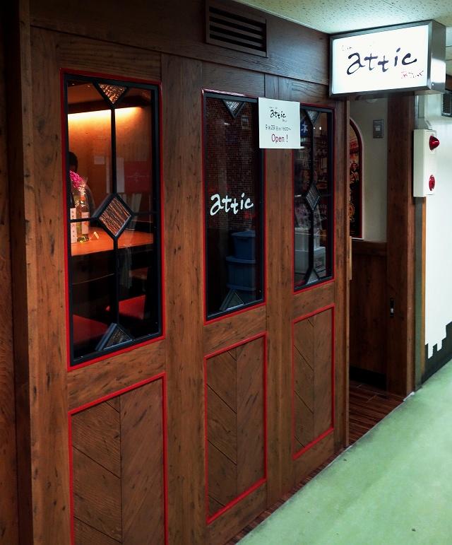 0827-attic-011-S.jpg