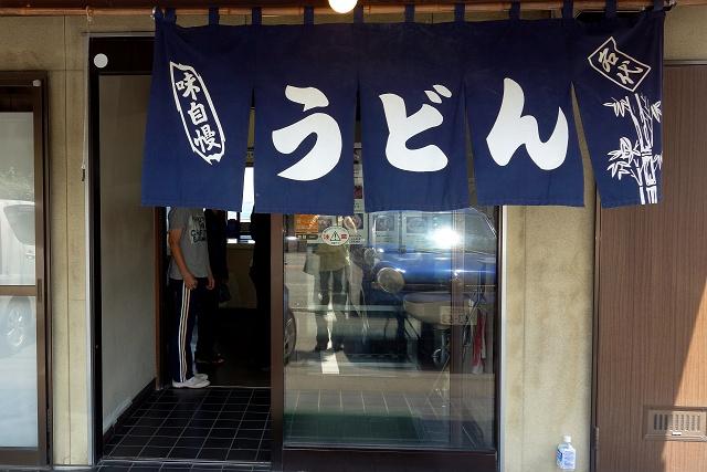 0830-udonnya-002_S.jpg