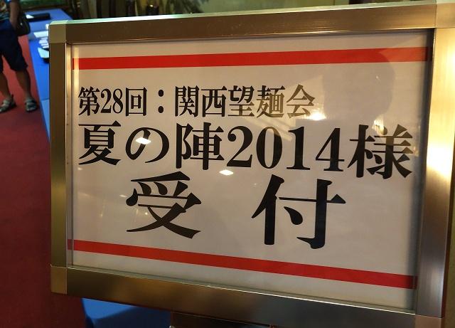 140712-boumenkai-002-S.jpg