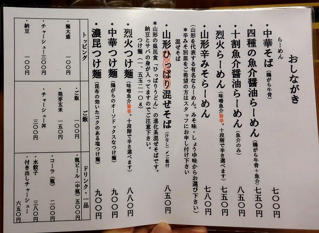 140712-rekka-004-S.jpg