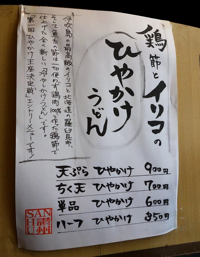 140719-sansyu-002-S.jpg