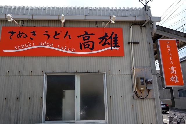 140726-takao-001-S.jpg