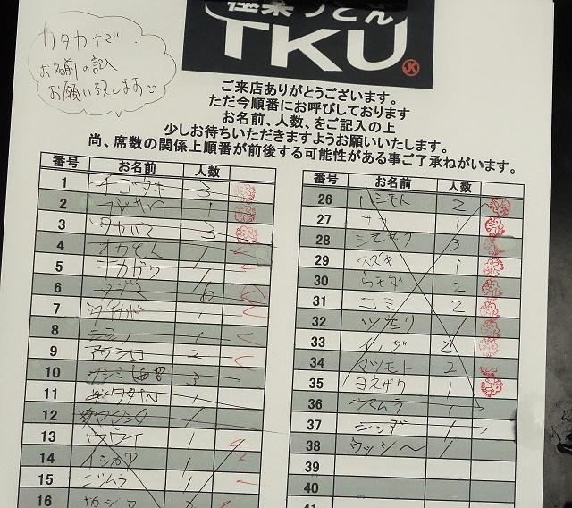 140802-TKU-004-S.jpg
