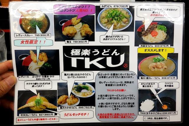140802-TKU-020-S.jpg