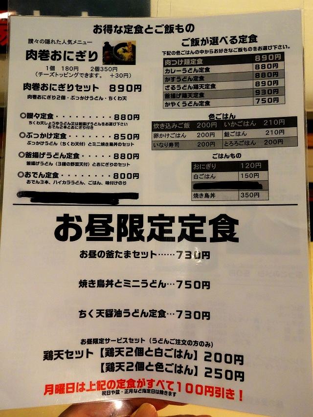 140803-sansan-006-S.jpg