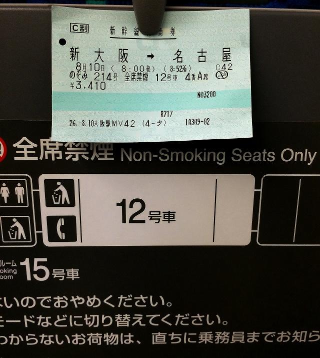 140810-nagoya-003-S.jpg