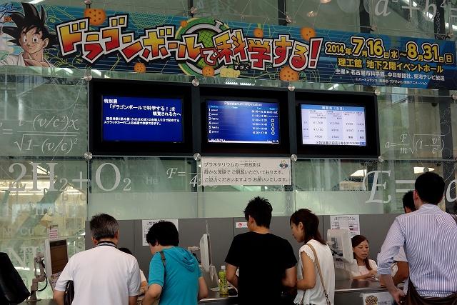 140810-nagoya-010-S.jpg