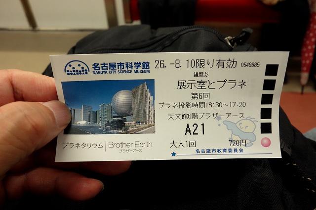 140810-nagoya-011-S.jpg