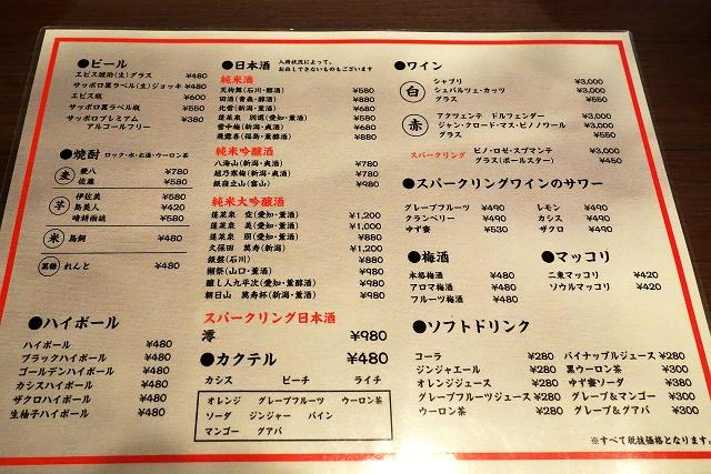 140902-kaizoku-035-S.jpg
