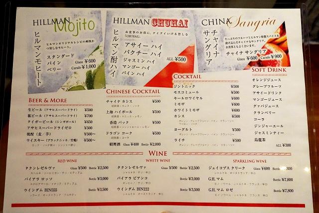 140930-hillman-006-S.jpg