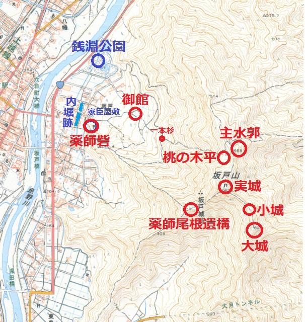 坂戸城アク