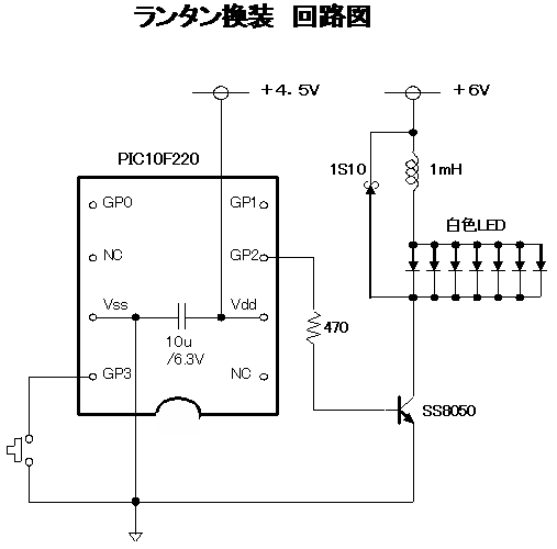 LEDランタン回路図