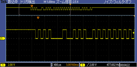 ラジコン(デコーダ)信号波形8