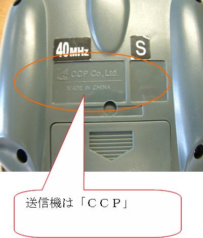 ラジコン修理ミスマッチ診察2