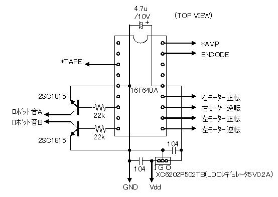 TOMYオムニボットの修理(マイコン換装)治療1