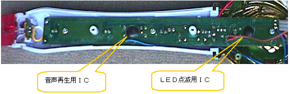 音と光が出るバトンの修理(サウンドIC移植)診断