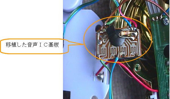 音と光が出るバトンの修理(サウンドIC移植)治療4