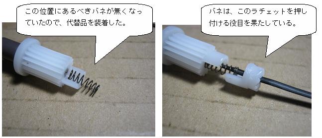Irリモコンロボットカー(配線コード断線、バネ欠落)診察3