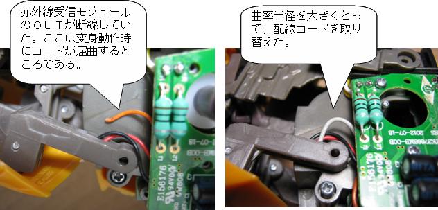 Irリモコンロボットカー(配線コード断線、バネ欠落)診察2