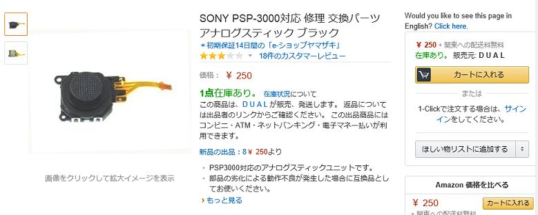 PSP-3000の修理(アナログスティック接触不良)部品販売