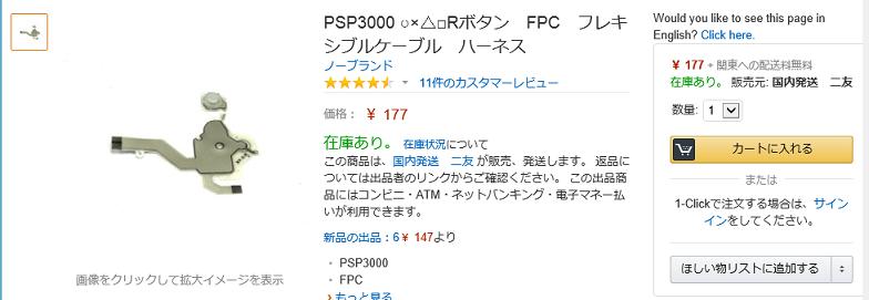 PSP-3000の修理(フレキケーブル断線)部品販売