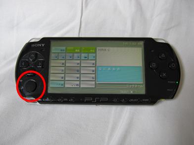 PSP-3000の修理(アナログスティック接触不良)外観