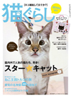 猫ぐらし2014夏