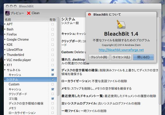 BleachBit 1.4 Ubuntu 不要ファイル 削除