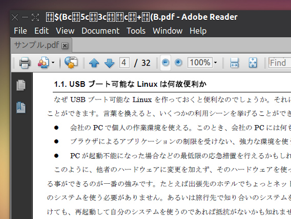 Ubuntu 14.04 Adobe Reader 日本語の表示