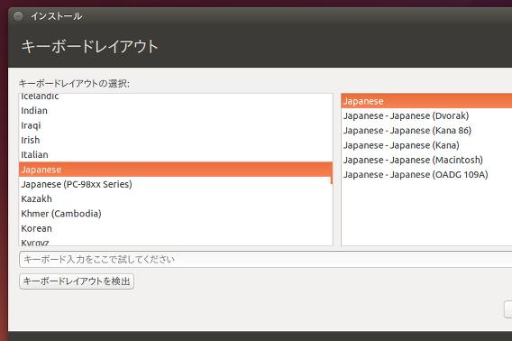 Ubuntu 14.10 インストール キーボードの選択
