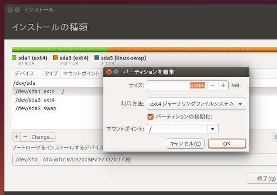 Ubuntu 14.10 インストール パーティションの選択